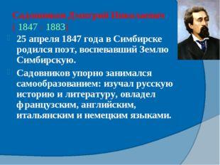 Садовников Дмитрий Николаевич ( 1847- 1883) 25 апреля 1847 года в Симбирске