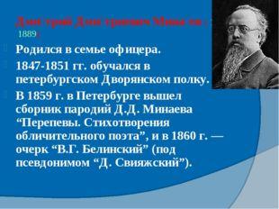 Дми́трий Дми́триевич Мина́ев (1835— 1889) Родился в семье офицера. 1847-18