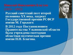 Николай Николаевич Бла́гов (1931—1992) Русский советский поэт второй половины