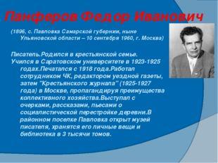 Панферов Федор Иванович (1896, с. Павловка Самарской губернии, ныне Ульяновск