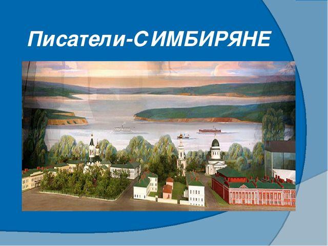 Писатели-СИМБИРЯНЕ