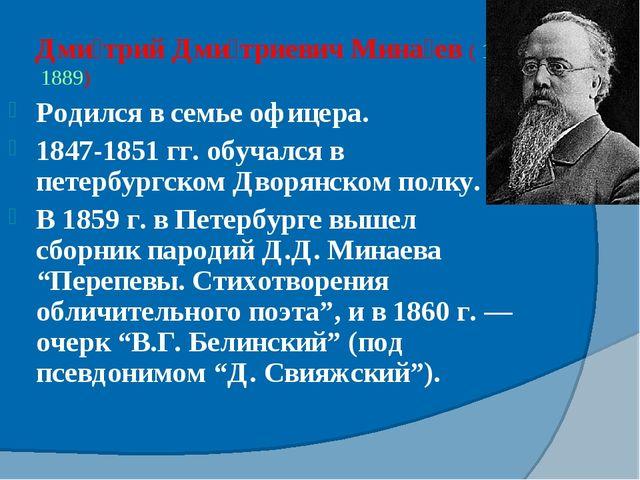 Дми́трий Дми́триевич Мина́ев (1835— 1889) Родился в семье офицера. 1847-18...