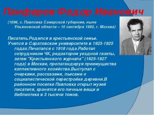 Панферов Федор Иванович (1896, с. Павловка Самарской губернии, ныне Ульяновск...