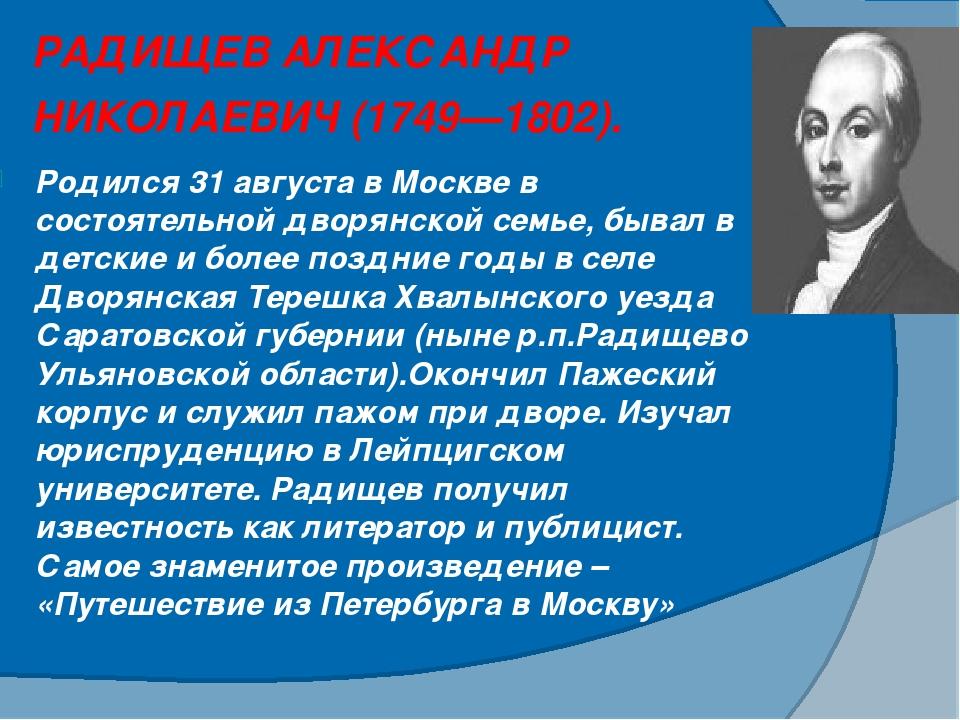 РАДИЩЕВ АЛЕКСАНДР НИКОЛАЕВИЧ (1749—1802). Родился 31 августа в Москве в сост...