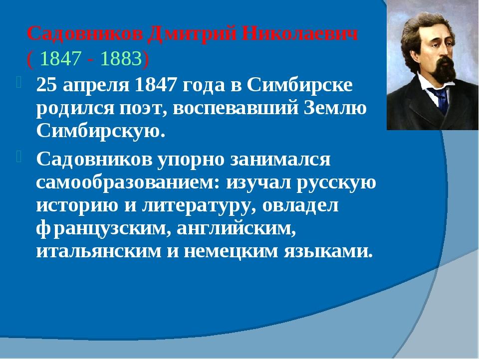 Садовников Дмитрий Николаевич ( 1847- 1883) 25 апреля 1847 года в Симбирске...