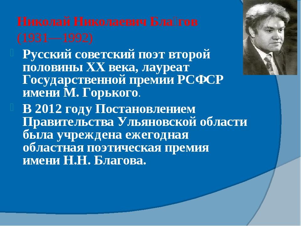 Николай Николаевич Бла́гов (1931—1992) Русский советский поэт второй половины...