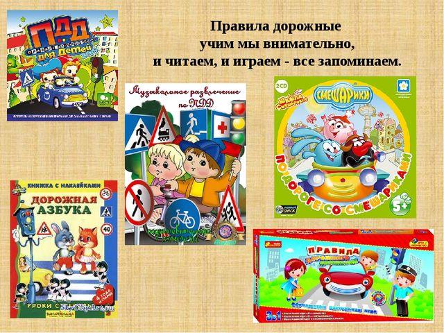 Правила дорожные учим мы внимательно, и читаем, и играем - все запоминаем.