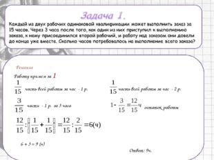 Решение Работу примем за 1 Ответ: 9ч. 6 + 3 = 9 (ч)
