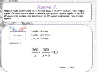 Ответ: 12л/мин. 1 труба – X л/мин t1 > t2 на 10 минут 2 труба – X+6 л/мин На