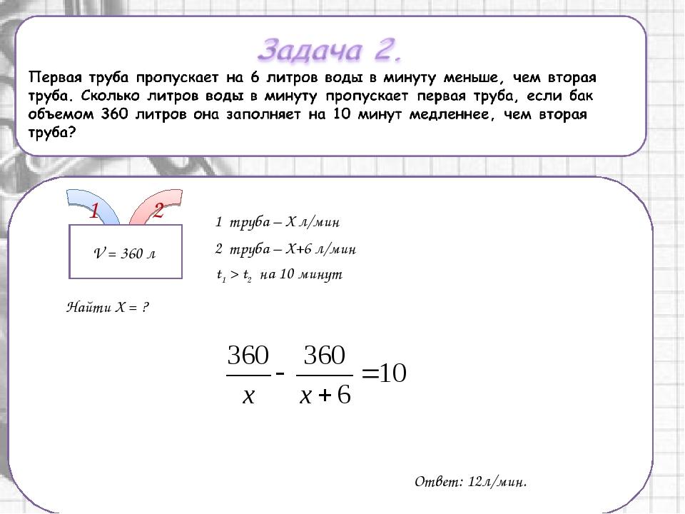 Ответ: 12л/мин. 1 труба – X л/мин t1 > t2 на 10 минут 2 труба – X+6 л/мин На...