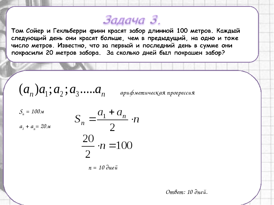 Ответ: 10 дней. Sn = 100м арифметическая прогрессия n = 10 дней a1 + an= 20м
