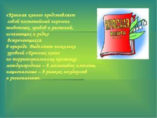 «Красная книга» представляет собой постатейный перечень животных, грибов и ра