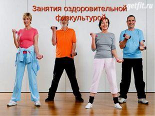 Занятия оздоровительной физкультурой