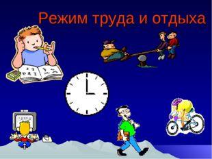 Режим труда и отдыха
