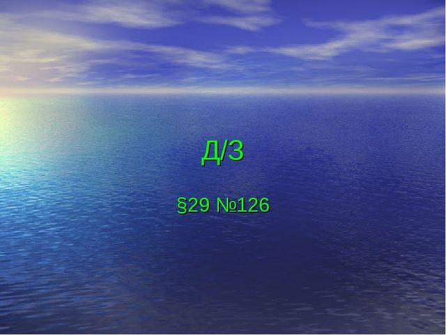 Д/З §29 №126