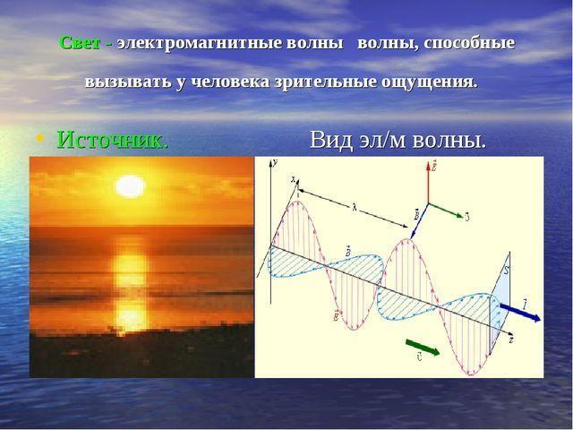 Свет - электромагнитные волны волны, способные вызывать у человека зрительные...