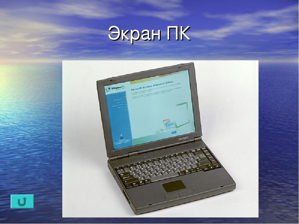 Экран ПК