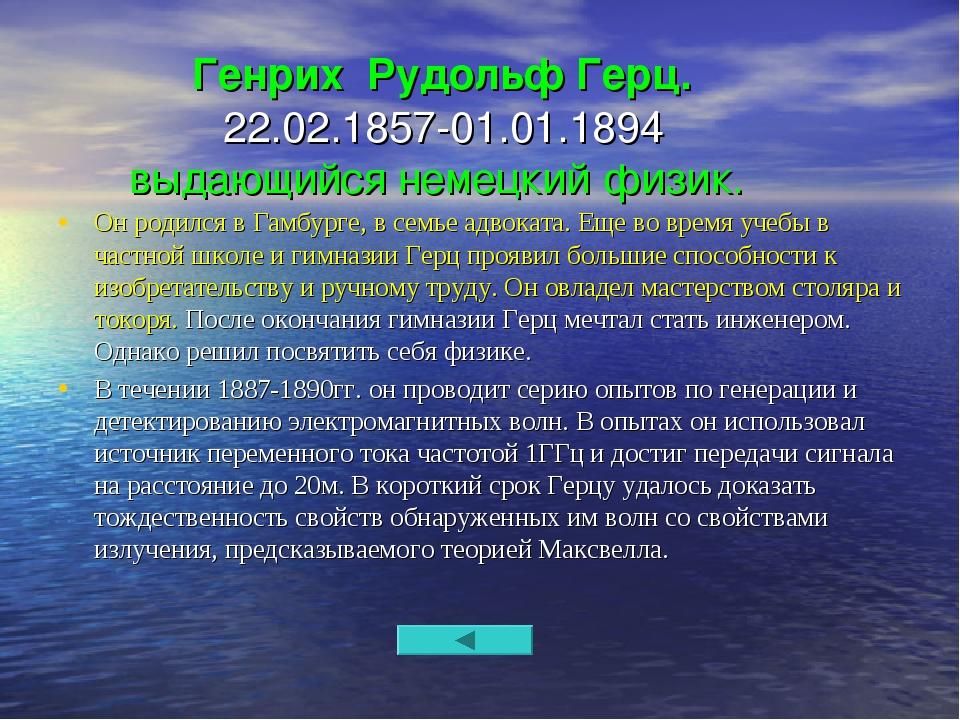 Генрих Рудольф Герц. 22.02.1857-01.01.1894 выдающийся немецкий физик. Он род...