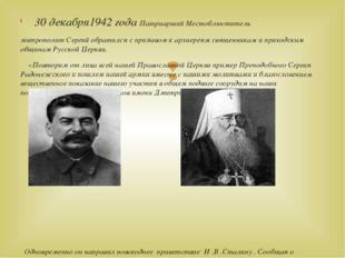 30 декабря1942 года Патриарший Местоблюститель митрополит Сергий обратился с