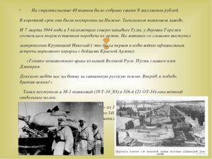 На строительство 40 танков было собрано свыше 8 миллионов рублей. В короткий