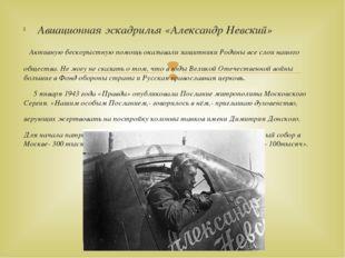 Авиационная эскадрилья «Александр Невский» Активную бескорыстную помощь оказы