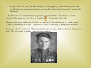 Вношу лично от себя 200 тысяч рублей на постройку нового боевого самолёта эск