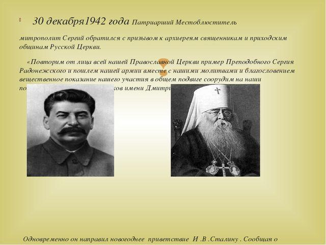 30 декабря1942 года Патриарший Местоблюститель митрополит Сергий обратился с...