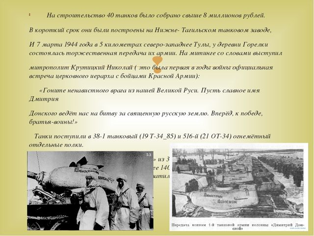 На строительство 40 танков было собрано свыше 8 миллионов рублей. В короткий...