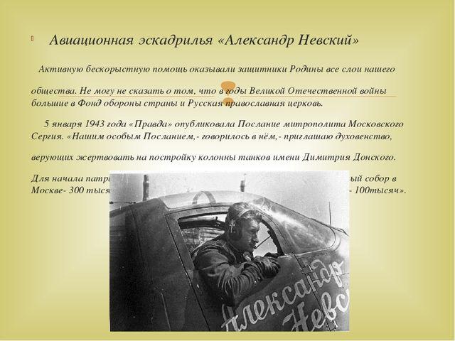 Авиационная эскадрилья «Александр Невский» Активную бескорыстную помощь оказы...