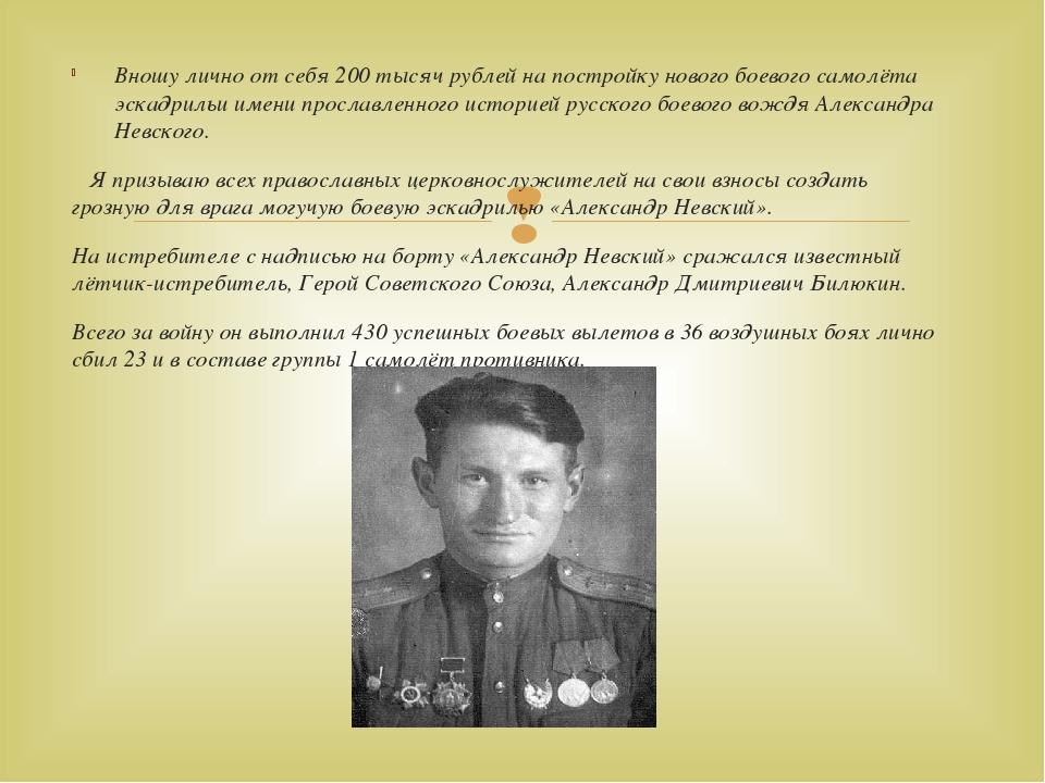 Вношу лично от себя 200 тысяч рублей на постройку нового боевого самолёта эск...
