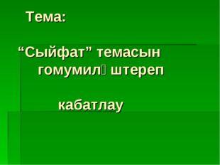 """Тема: """"Сыйфат"""" темасын гомумиләштереп кабатлау"""