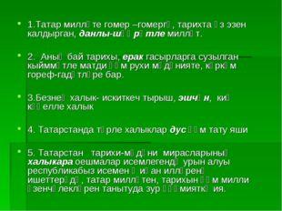 1.Татар милләте гомер –гомергә, тарихта үз эзен калдырган, данлы-шөһрәтле мил