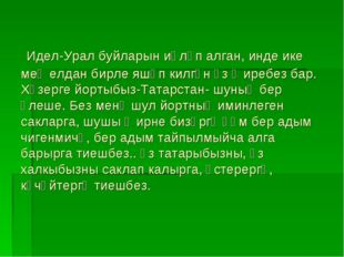 Идел-Урал буйларын иңләп алган, инде ике мең елдан бирле яшәп килгән үз җире