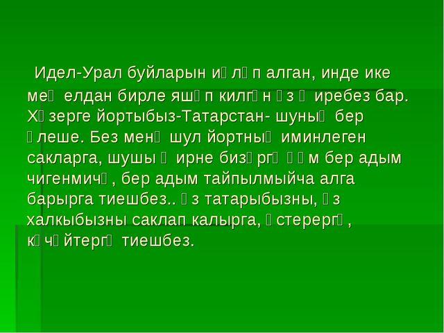 Идел-Урал буйларын иңләп алган, инде ике мең елдан бирле яшәп килгән үз җире...