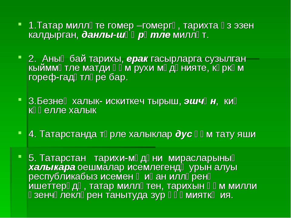 1.Татар милләте гомер –гомергә, тарихта үз эзен калдырган, данлы-шөһрәтле мил...