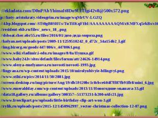 http://ekladata.com/D0nPAbYhimaIt8Du9UiTfgi42v8@500x572.png http://koty-arist