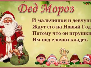 И мальчишки и девчушки Ждут его на Новый Год, Потому что он игрушки Им под е