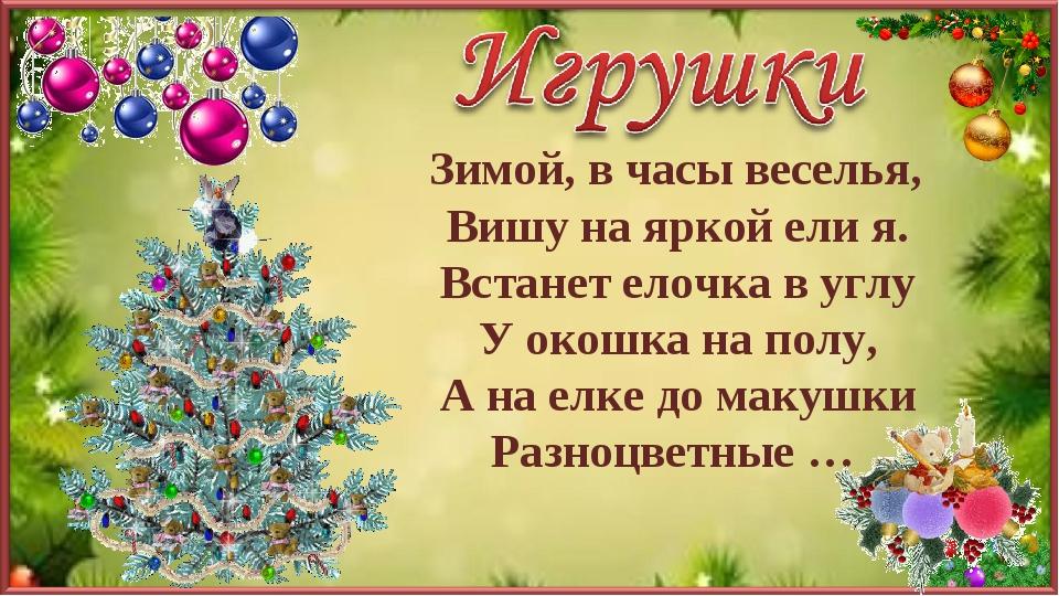 Зимой, в часы веселья, Вишу на яркой ели я. Встанет елочка в углу У окошка н...
