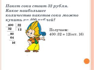 Пакет сока стоит 32 рубля. Какое наибольшее количество пакетов сока можно ку