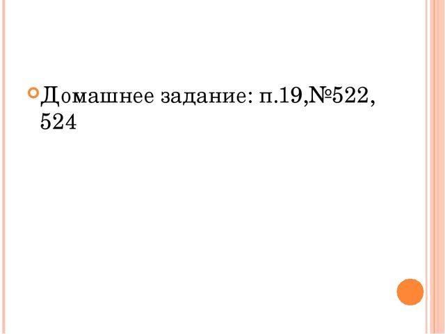 Домашнее задание: п.19,№522, 524