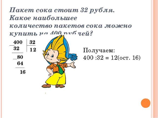Пакет сока стоит 32 рубля. Какое наибольшее количество пакетов сока можно ку...