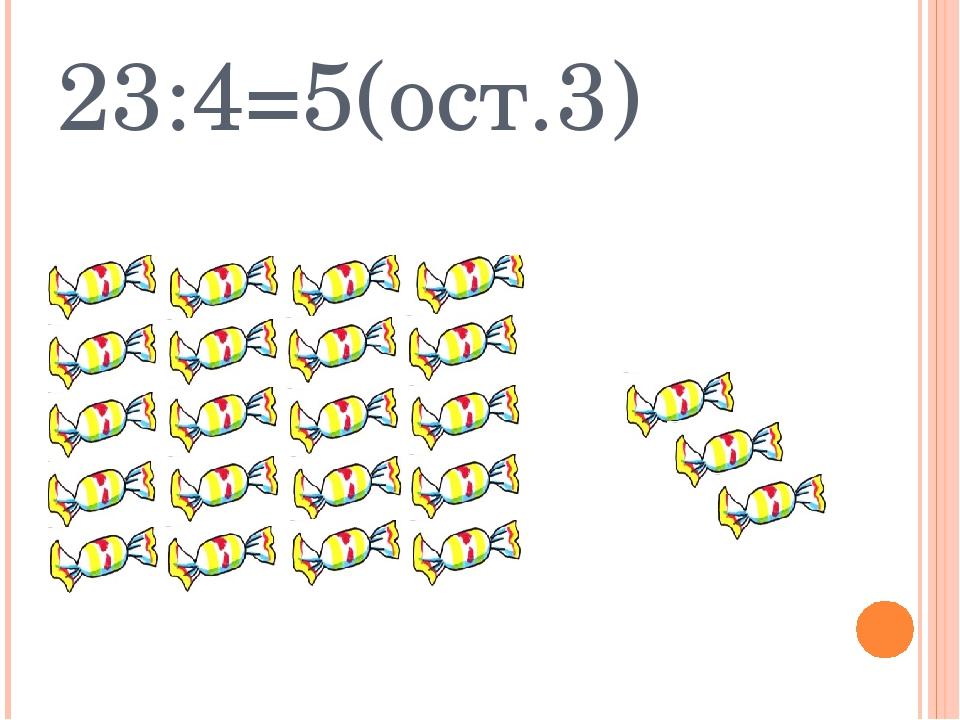 23:4=5(ост.3)