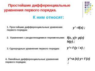 Простейшие дифференциальные уравнения первого порядка. К ним относят: 1. Про