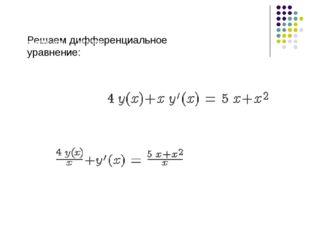 Решаем дифференциальное уравнение: Произведем нормировку уравнения. Разделим