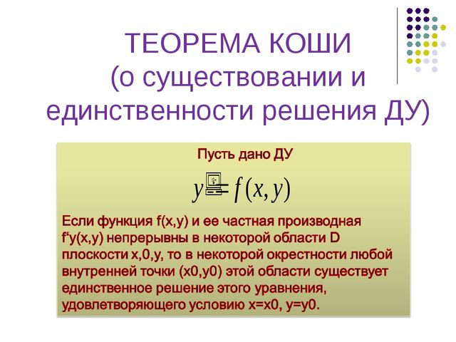 ТЕОРЕМА КОШИ (о существовании и единственности решения ДУ)