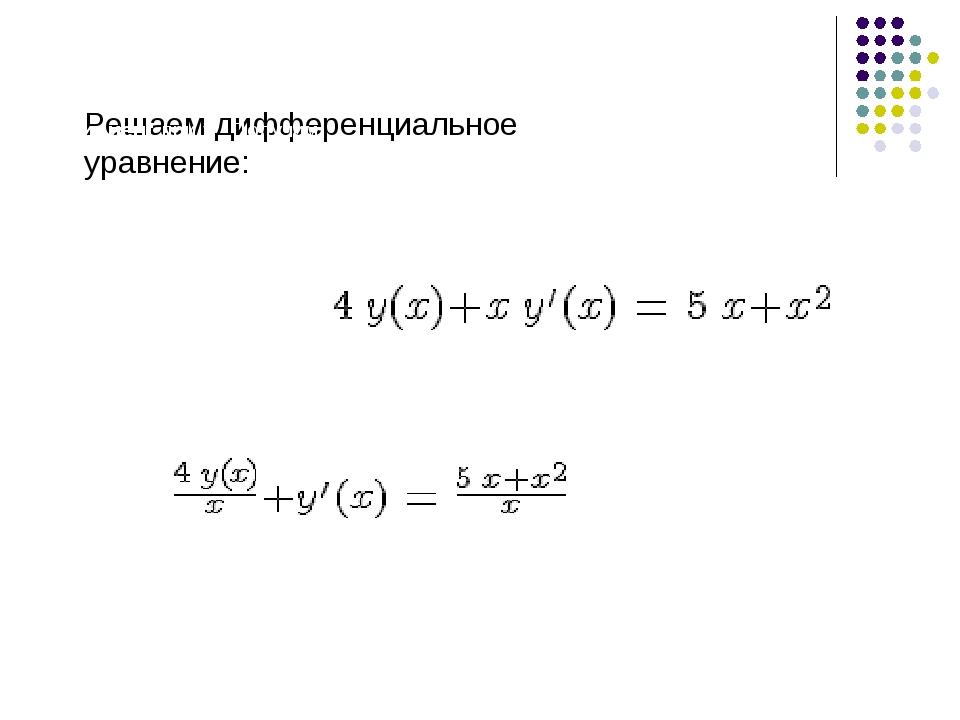 Решаем дифференциальное уравнение: Произведем нормировку уравнения. Разделим...