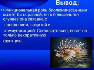 Вывод: Функциональная роль биолюминесценции может быть разной, но в большинст
