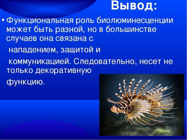 Вывод: Функциональная роль биолюминесценции может быть разной, но в большинст...