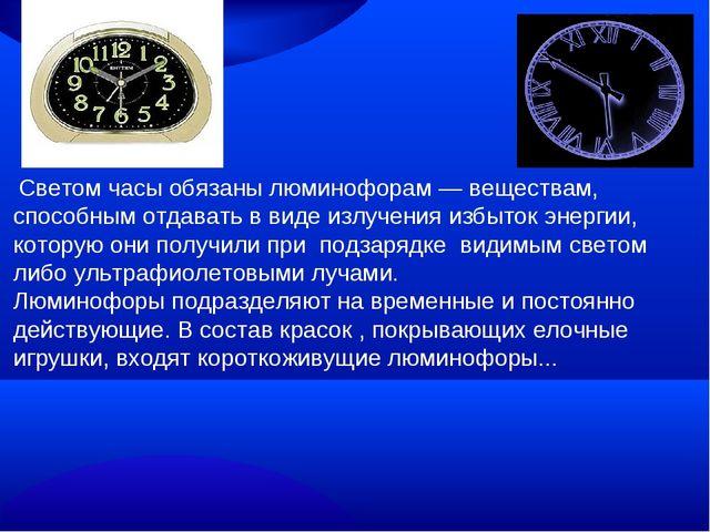 Светом часы обязаны люминофорам — веществам, способным отдавать в виде излуч...