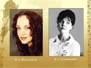 Б. А. Ахмадулина В. Д. Пономарева